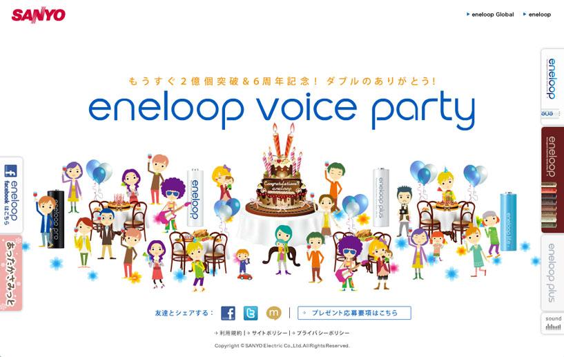 eneloop voice party width=