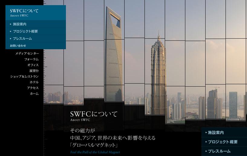 shanghai world financial center width=
