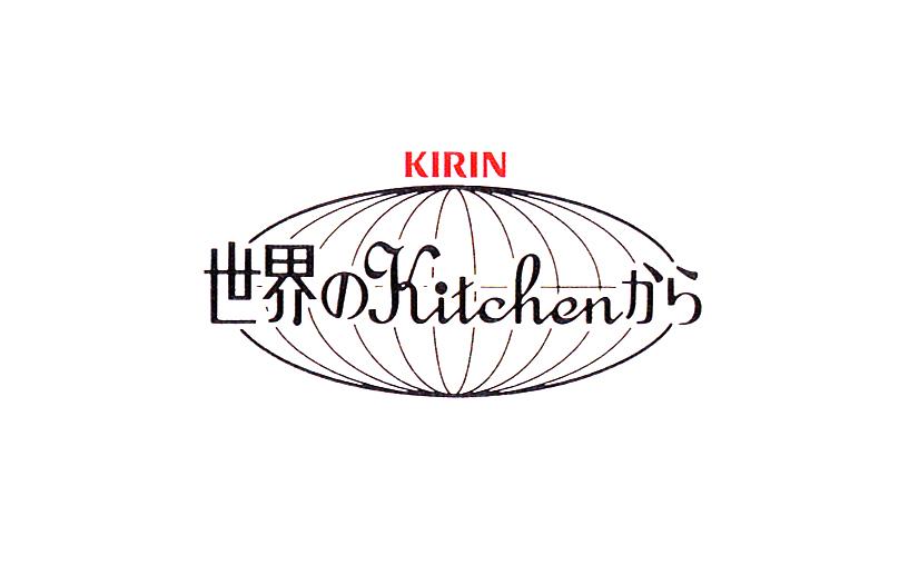 キッチン 世界のキッチン : 世界のKitchenから - JapaneseClass.jp