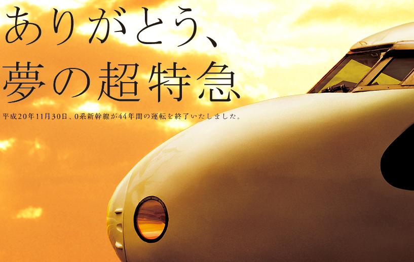 ありがとう0系新幹線 スペシャルサイト width=