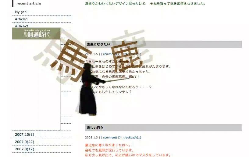 剣道時代ブログパーツ / blog gadget width=