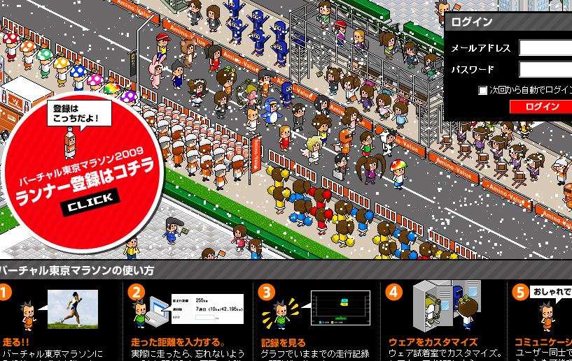 バーチャル東京マラソン width=