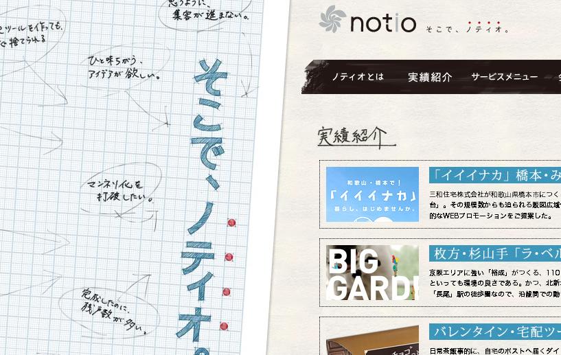 ノティオ width=
