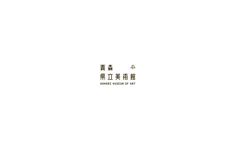 青森県立美術館 / VI width=
