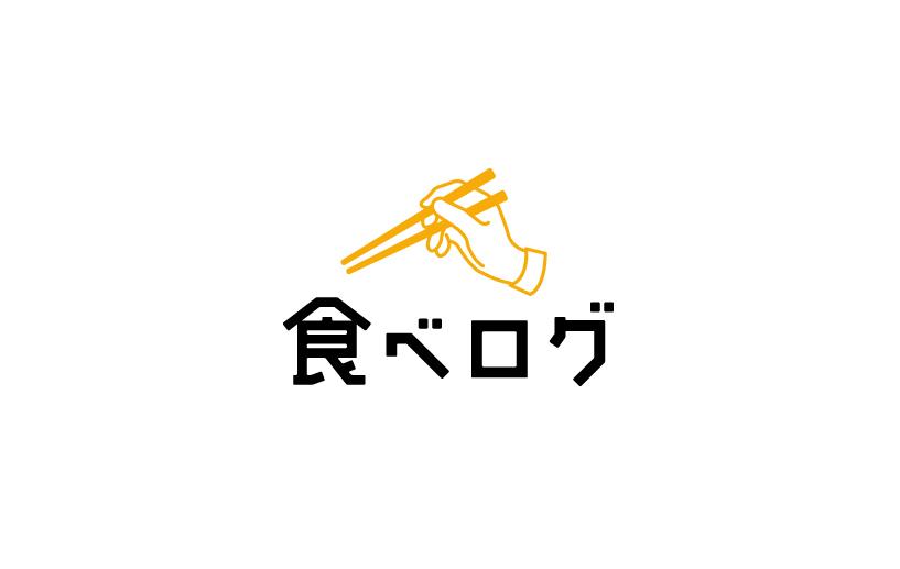 食べログ / logo width=
