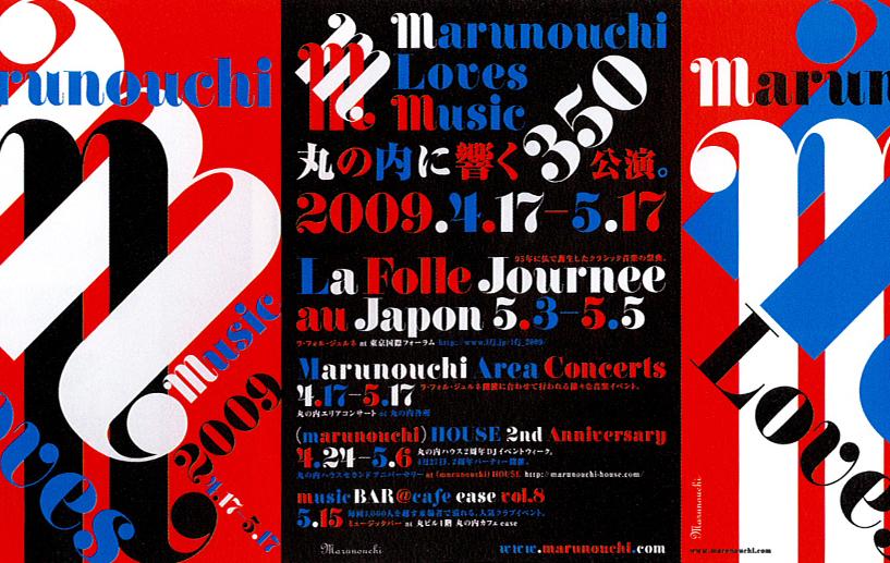 Marunouchi Music width=