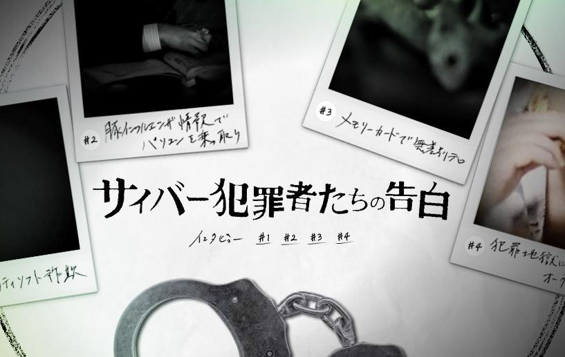 サイバー犯罪者たちの告白 width=