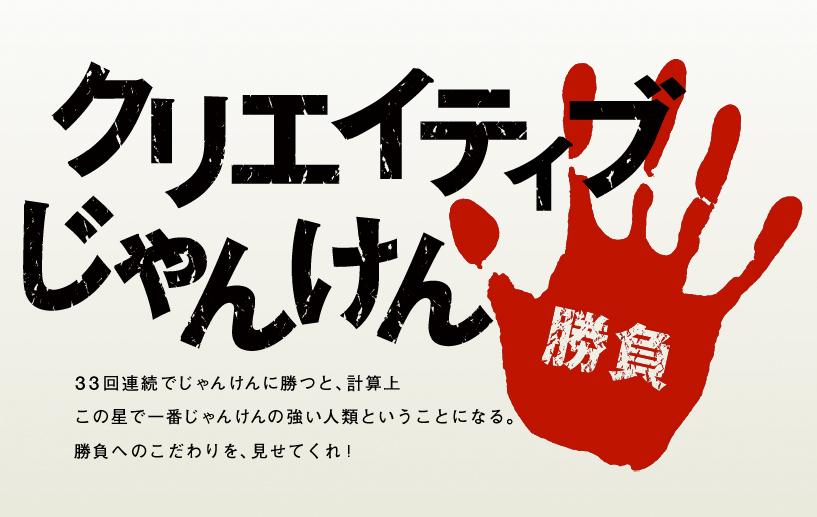 DAIKO Creative Workshop2010 クリエイティブじゃんけん width=