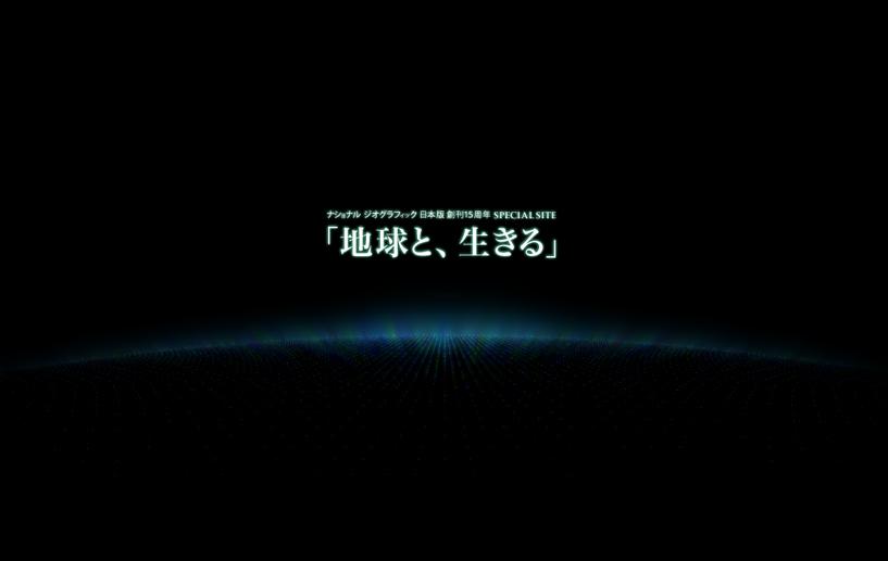 「地球と、生きる」 width=