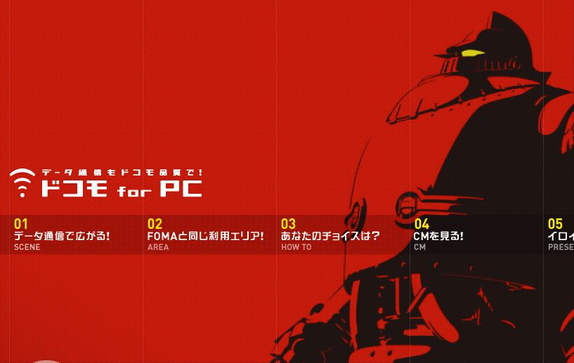 ドコモ for PC width=