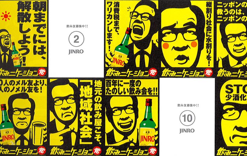 JINRO 飲みニケーション選挙ポスター width=