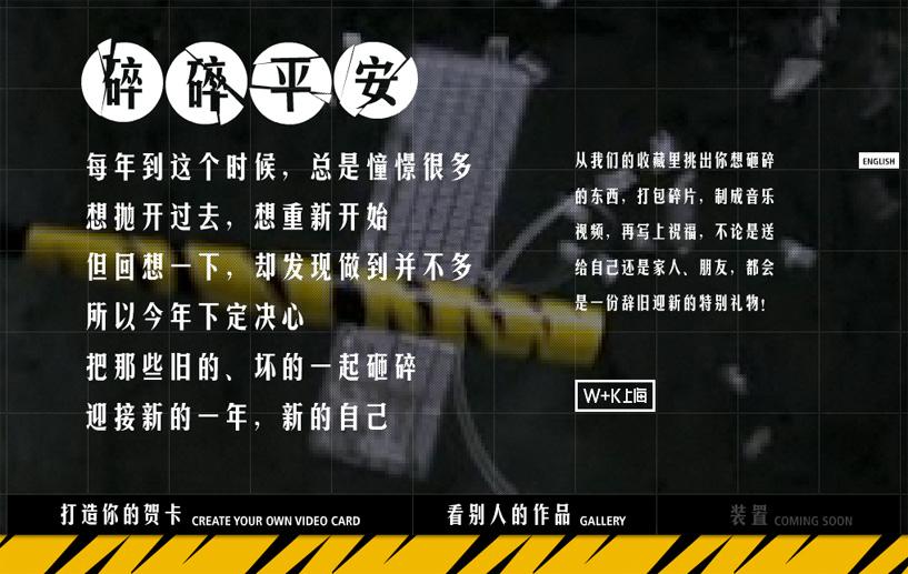 Happy CNY2010 from W+K Shanghai width=