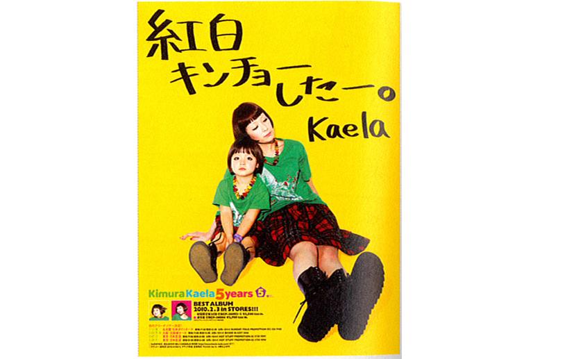 Kimura Kaera 5years width=