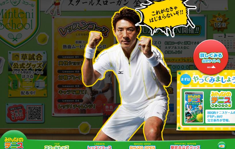 松岡コーチのみんテニスクール 全員修造! width=