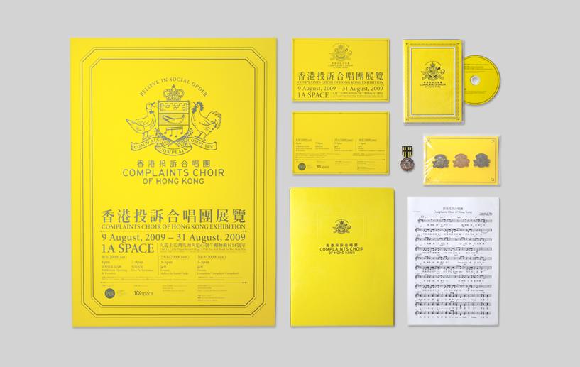 Complaints Choir of Hong Kong width=