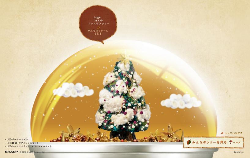 ELM クリスマスツリーにLEDのあかりを灯そう width=
