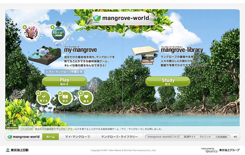mangrove-world width=