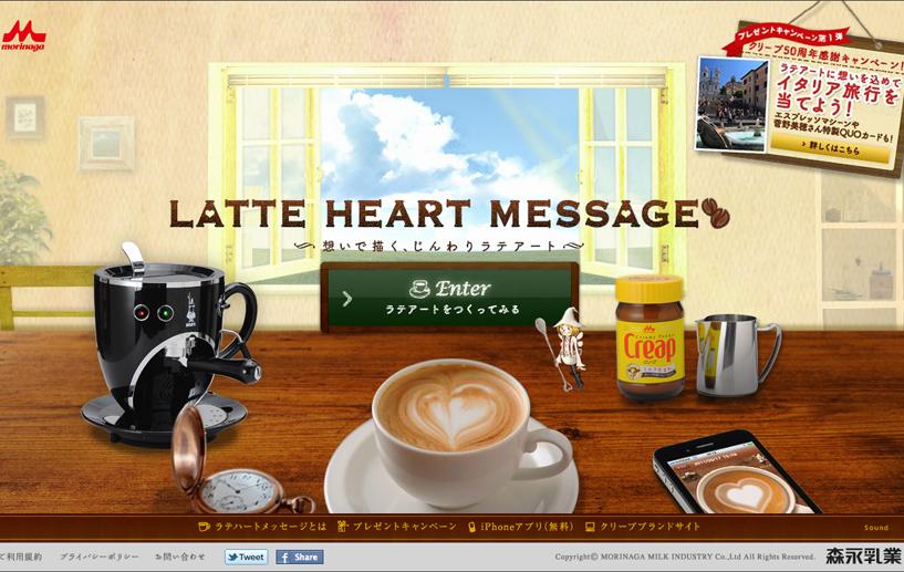 LATTE HEART MESSAGE width=