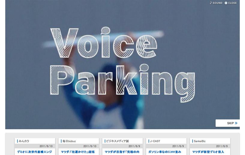 SKYACTIV TECHNOLOGY |Voice Parking width=