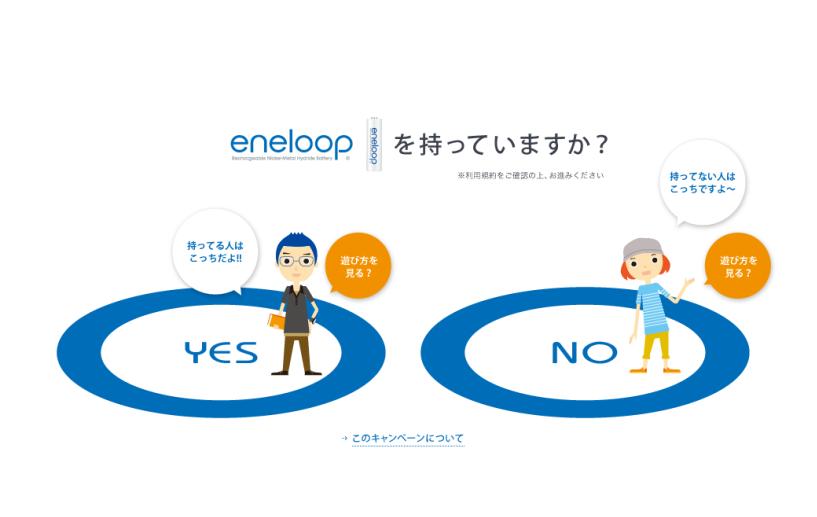 SANYO「eneloop voice」 width=