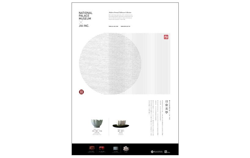 JIA X National Palace Museum width=