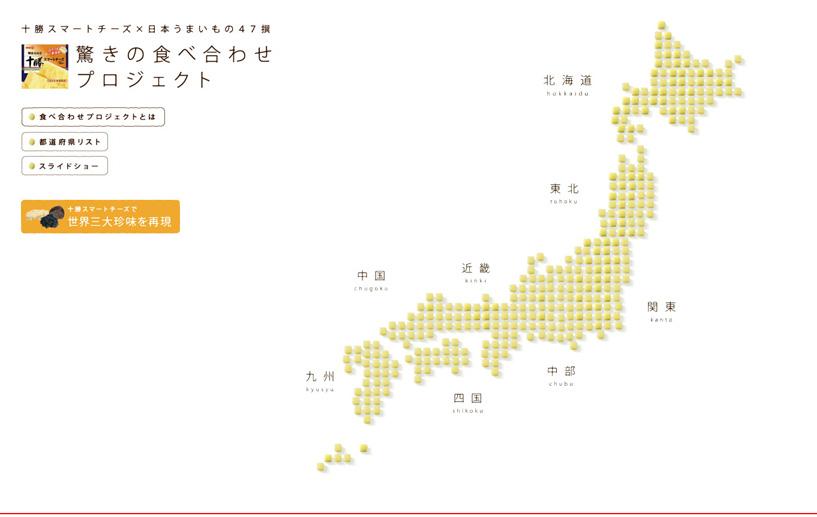明治北海道十勝スマートチーズ 「驚きの食べ合わせプロジェクト」 width=