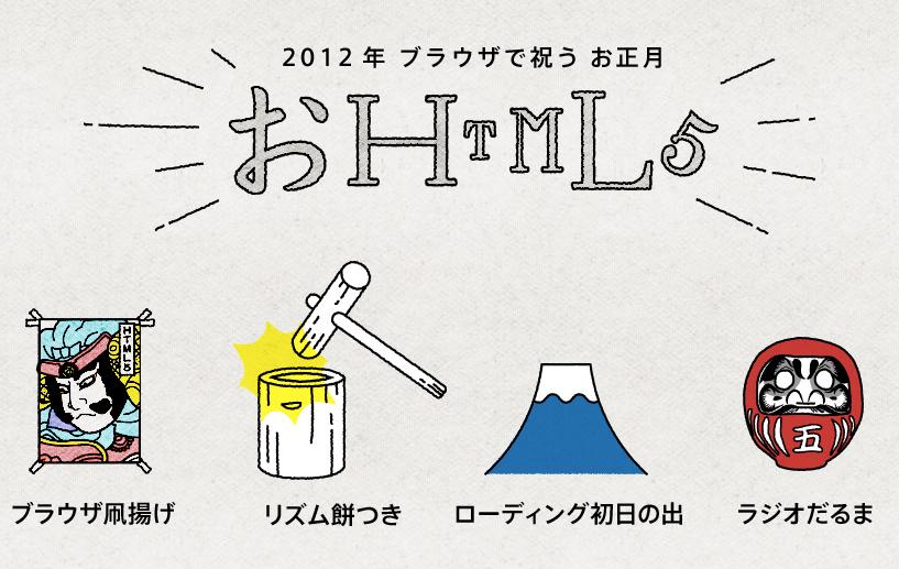 ブラウザで祝うお正月『おHTML5』 width=