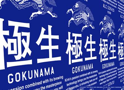 KIRIN GOKUNAMA