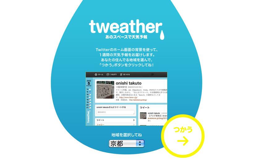 tweather