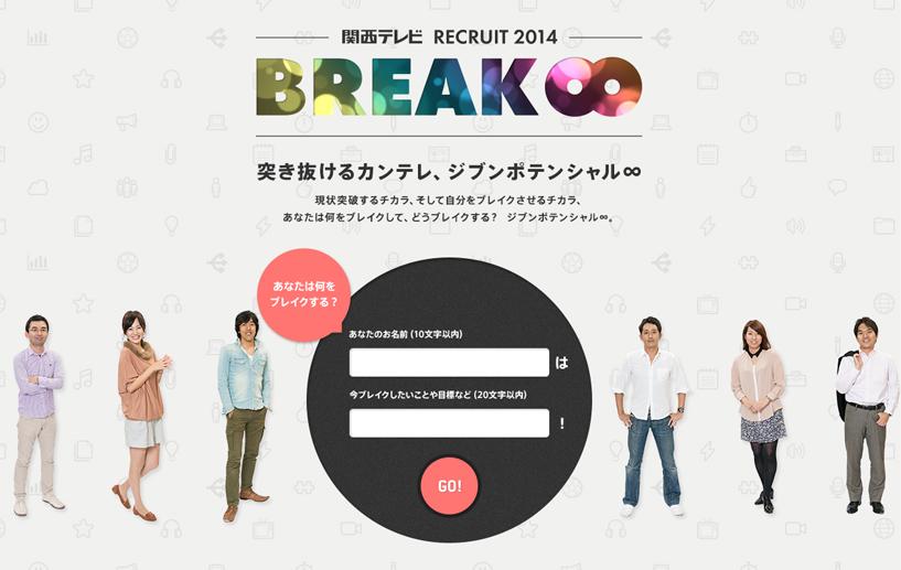 BREAK∞ | 2014年度関西テレビ新卒採用サイト width=