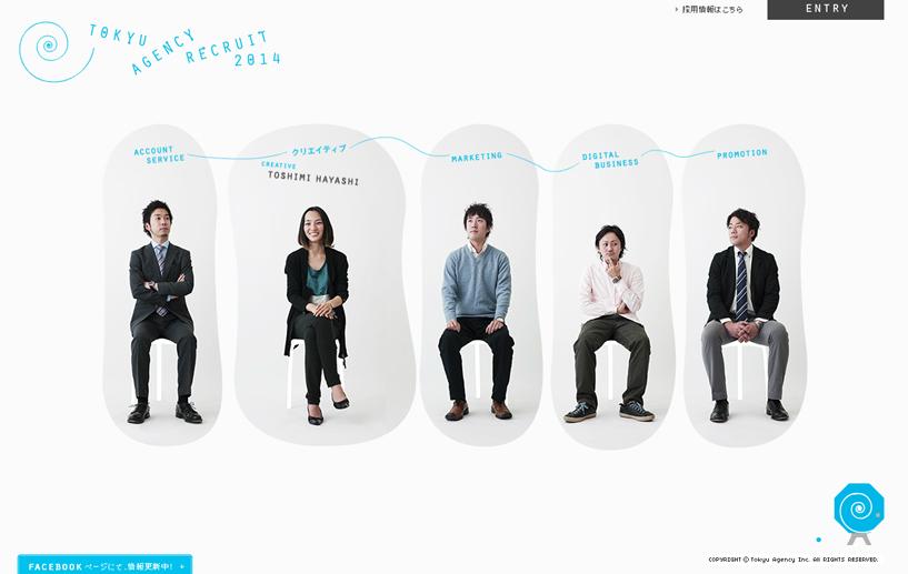 TOKYU AGENCY RECRUITE 2014 width=