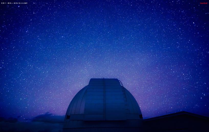 世界でいちばんの星空に会える場所 width=