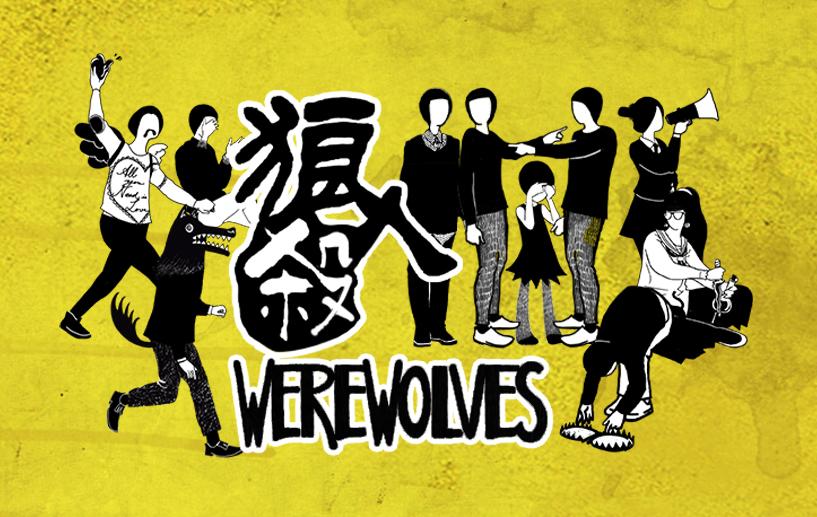 狼人殺  Werewolves width=
