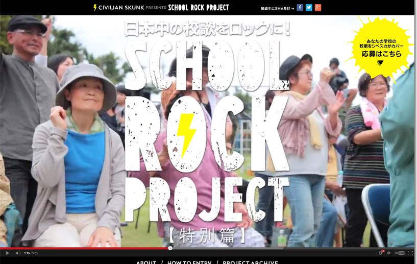Civilian Skunk presents SCHOOL ROCK PROJECT 日本中の校歌をロックに! width=