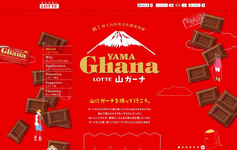 山ガーナプロジェクト width=