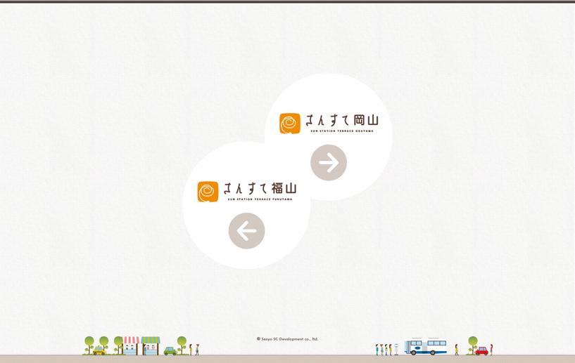 さんすて岡山/福山 width=