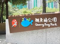 Quarry Bay Park, Hong Kong