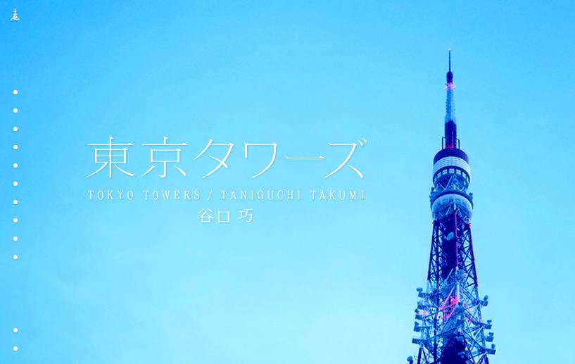 東京タワーズ|Tokyotowers width=