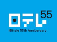 日本テレビ開局55周年 / logo
