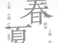 日本の暮らし二十四節気めぐり 言の葉草 | 伊勢志摩の旅 よいとこせ