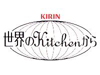 世界のKitchenから / logo