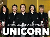 UNICORN 2009