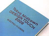 TOKYO MIDTOWN DESIGN TOUCH 2008