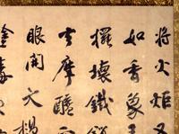 与長楽寺一翁偈語
