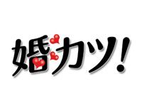 婚カツ! / logo