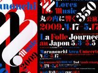 Marunouchi Music