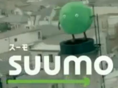 SUUMO スーモ登場篇