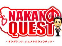 NAKANO QUEST | ナカノクエスト