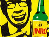 JINRO 飲みニケーション選挙ポスター