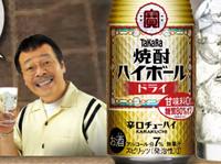 焼酎ハイボールブランドサイト「焼酎ハイボール倶楽部」